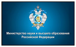 Ministry of Science and Higher Education of the Russian Federation